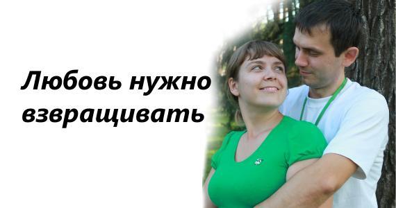 Любовь нужно взращивать. Разговор о счастливой семье