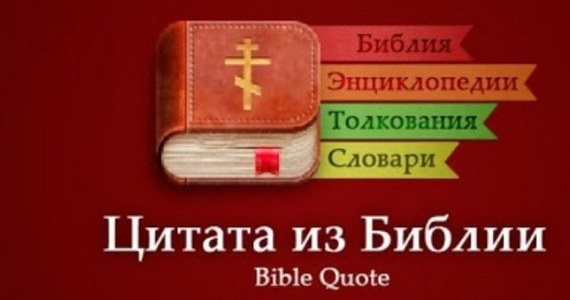 Библия – Bible Quote