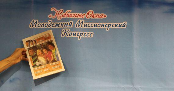 Молодёжный конгресс «Небесные окна»