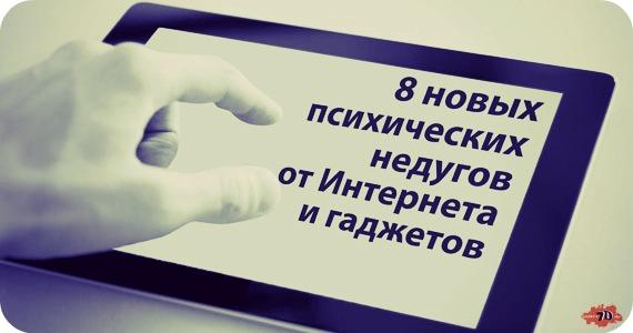 8 новых психологических заболеваний от Интернета и гаджетов