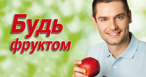 Будь фруктом!
