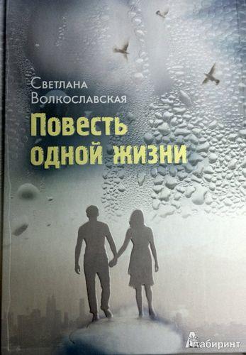 «Повесть одной жизни» или «Один день как тысяча лет»