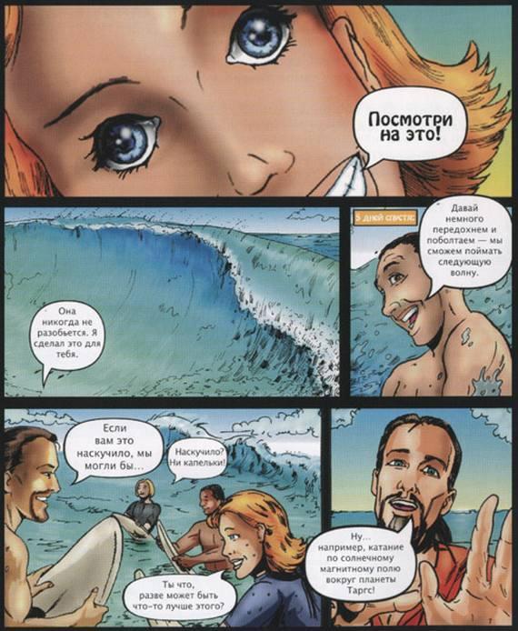 комикс Иисус
