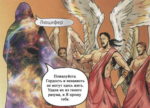 Люцифер с ангелами