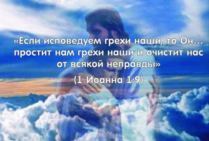 4 если исповедуем грехи наши