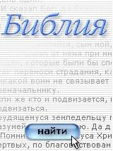 Win_Bible