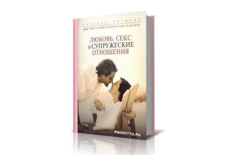 Книги про любовь секс отношения фото 696-253
